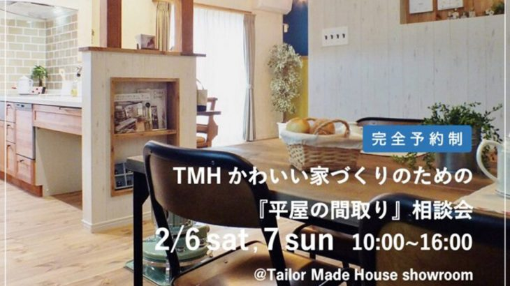 Tailor Made House 平屋の間取り相談会