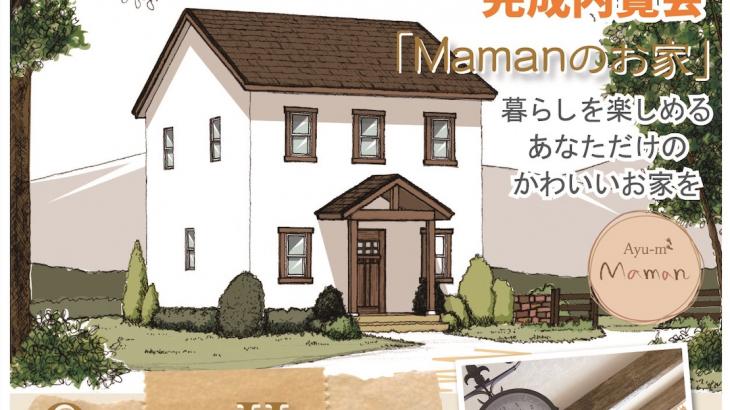 彦根市にて 「ママンの家」完成内覧会開催のお知らせ