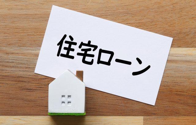 注文住購入をお考えの方へ!住宅ローンの流れについて紹介します!